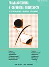 Гальванотехника и обработка поверхности №4 за 2018